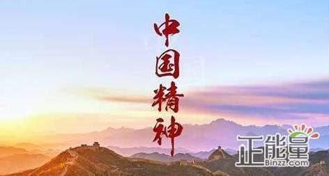 """什么才是真正的""""中国精神"""""""