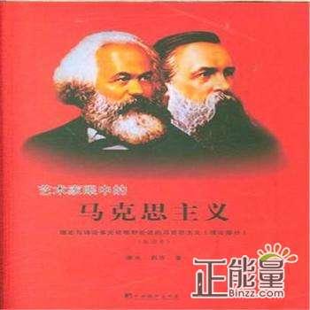 浅谈对西方生态学马克思主义理论解读