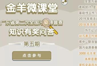 2018广东省第二次全国污染源普查知识问答第五期答案汇总