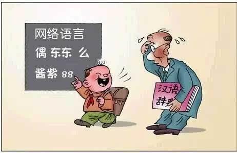 浅析网络语言对汉语言文学发展的作用