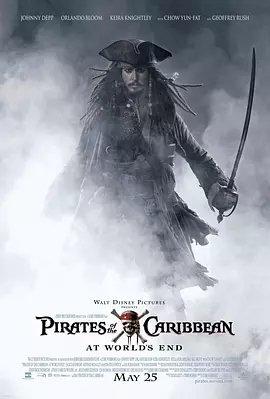 加勒比海盗3:世界的尽头观后感