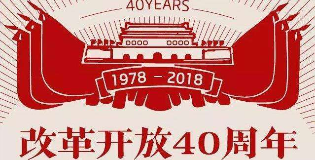 2018年改革开放40周年原创诗歌