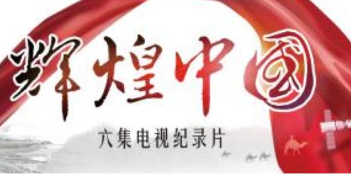 观看辉煌中国纪录片心得体会精选