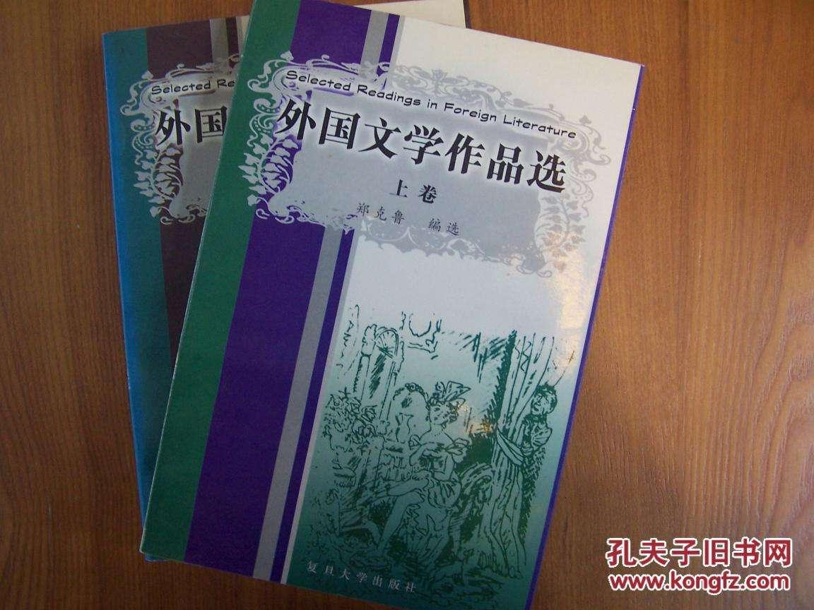 论文范文:关于外国文学作品翻译中语言规范化研究