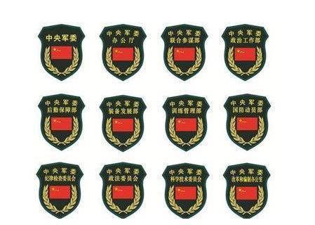 经中央军委批准,中央军委政治工作部近日部署展开深化国防和军队改革