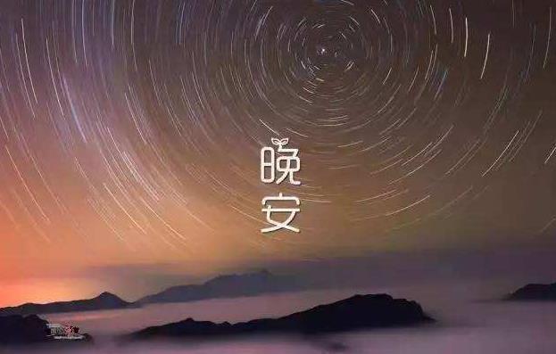 晚安心语正能量人生感悟的句子精选