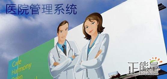 论文范文:浅谈财务人员在医院管理中的作用