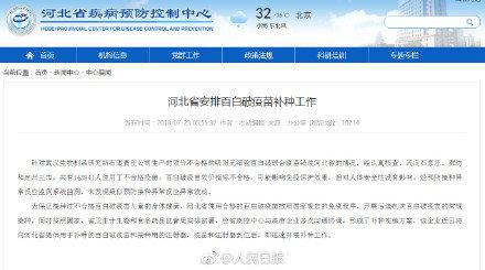 河北省安排百白破疫苗补种工作