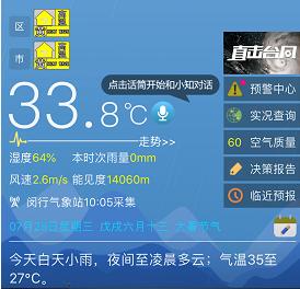 气温是描述( )冷热程度的物理量,气象部门一般通过在观测场中离地面( )