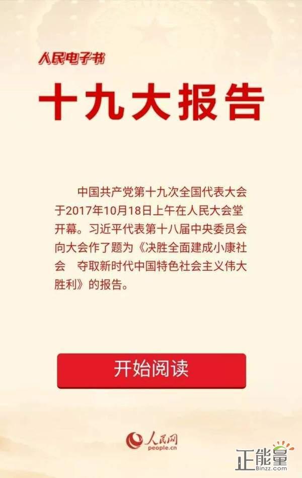 党的十九大报告指出,用新时代中国特色社会主义思想武装全党,要把( )作为党的思想建设的首要任务。