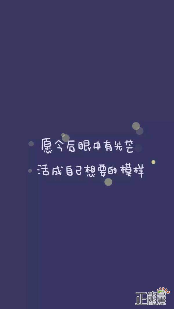 正能量文艺范简短句子澳门金沙国际