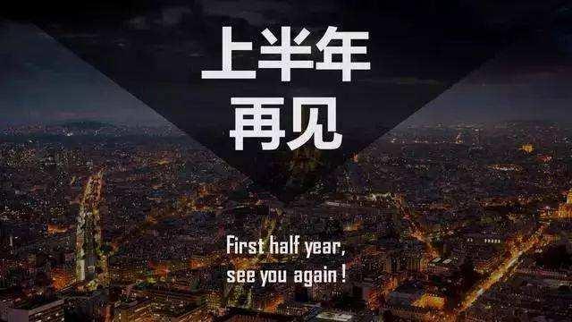 2018,再见上半年的抖音视频:为了明天,请继续努力!