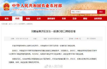 河南郑州现猪O型口蹄疫疫情,已得到控制