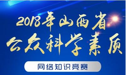 2018年山西省公众科学素质网络知识竞赛题目及答案(8月16日)