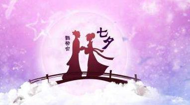 2018年七夕节是哪一天 2018七夕节微信祝福语简短大全
