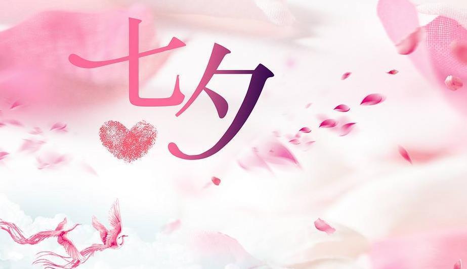 七夕情人节四字祝福语澳门威尼斯人在线娱乐