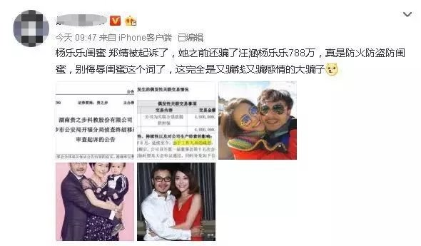 汪涵妻子杨乐乐被闺蜜骗走788万:请拉黑你身边这3种人