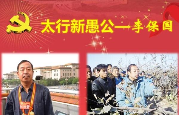 【李保国事迹】李保国经典语录经典话语大全