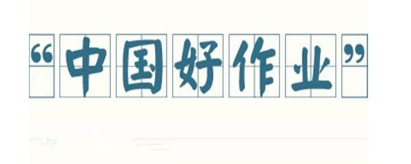 """2018""""中国好作业""""公益活动方案"""