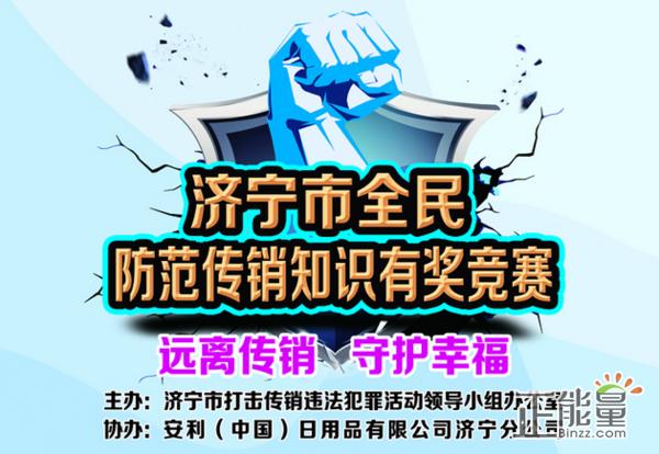 2018济宁市全民防范传销知识有奖竞赛题目及答案