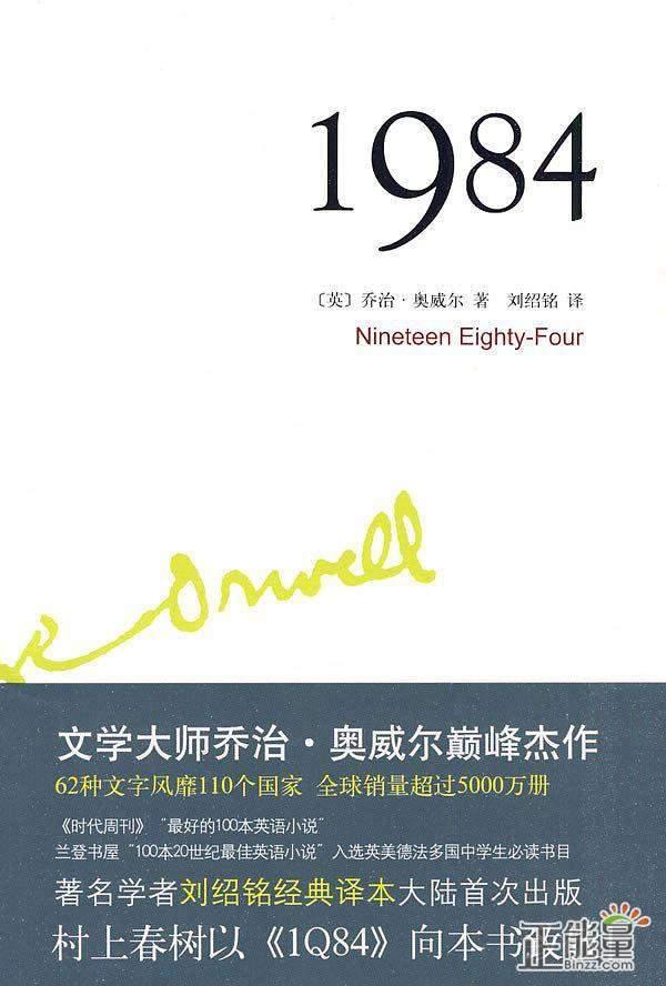 1984新濠天地官网语录大全