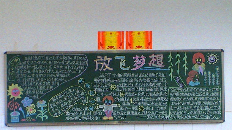 新学期新气象黑板报图片大全