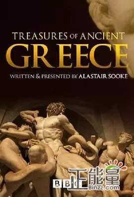 古希腊的瑰宝观后感