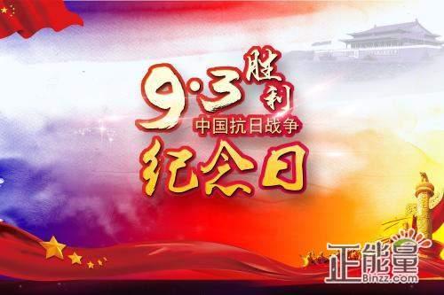 9月3日抗日战争胜利纪念日主题活动:勿忘国耻,圆梦中华