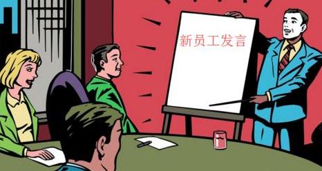 公司大学生座谈会发言稿