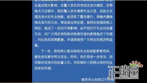 南京江宁警方致歉是怎么回事?为什么致歉?