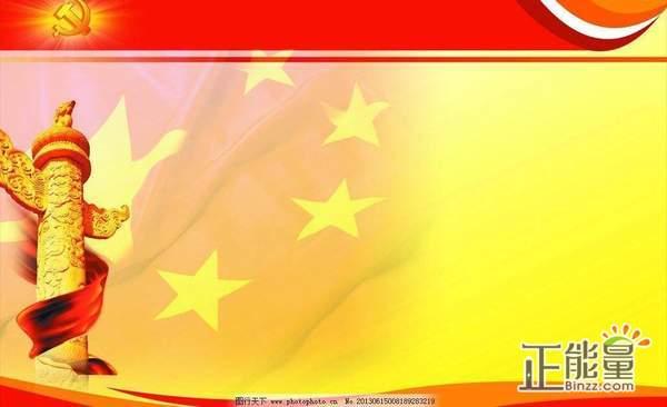 """学校""""党建+""""模式激活教育发展""""新动能""""实施方案"""