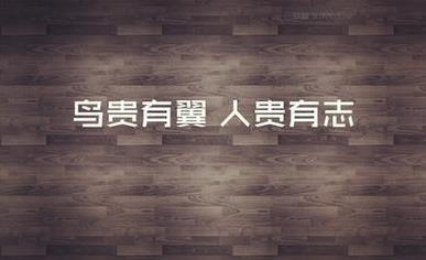 2018心灵鸡汤励志语录精选
