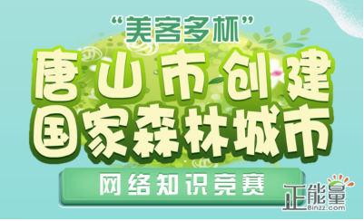 唐山市的市树、市花分别是( )。A.国槐、月季花B.国槐、桃花