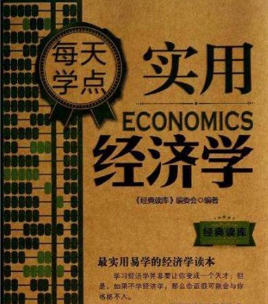 《每天学点实用经济学》读书心得