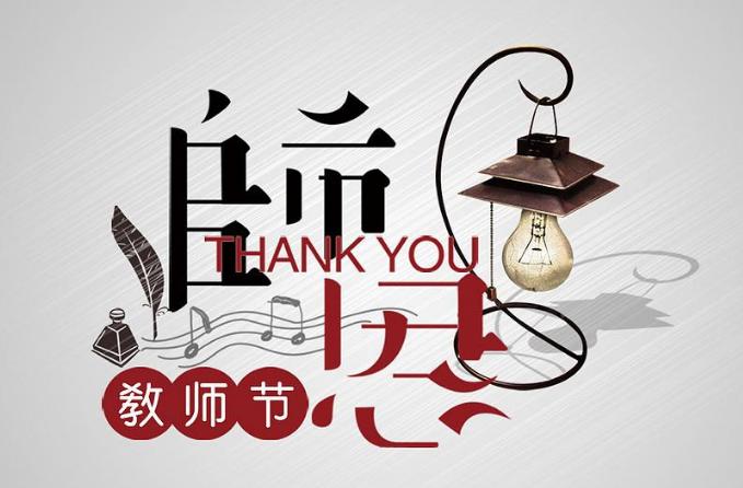 2018教师节祝老师身体健康祝福语精选50条