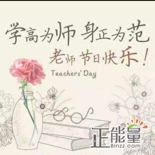 2018教师节祝福老师的话语英语版