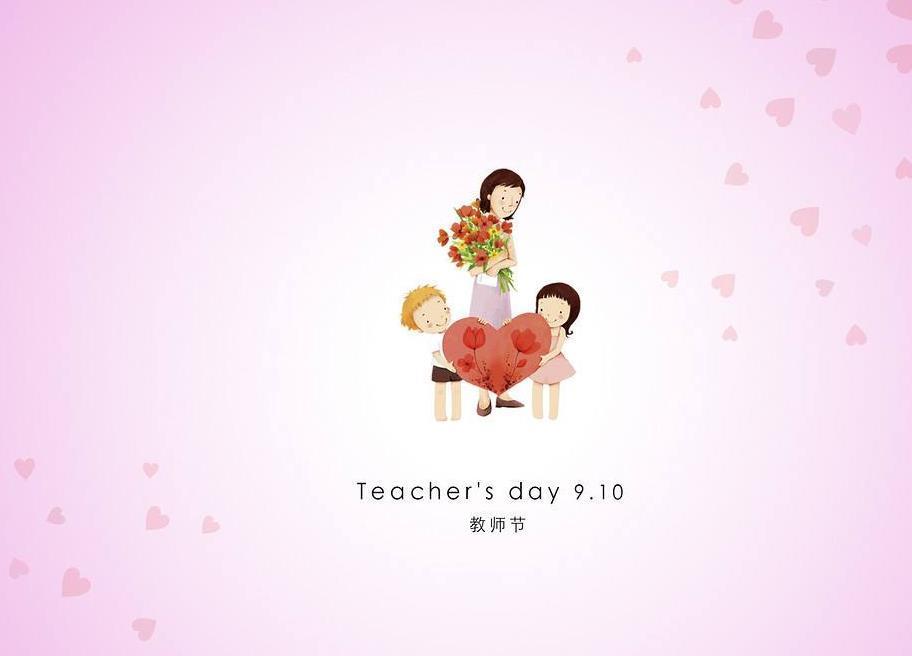 教师节感恩祝福语大全感人祝福