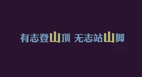 清晨新濠天地平台霸气语录新濠天地网站语录大全