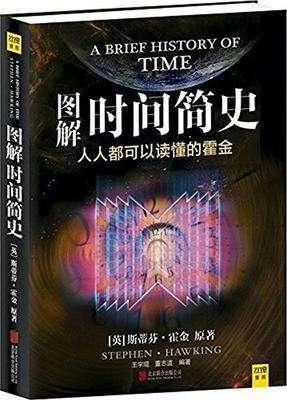 《时间简史》读后感800字:时间从哪来,到哪去?
