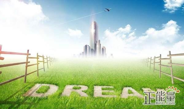 你的夢想還沒實現,一切都還來得及