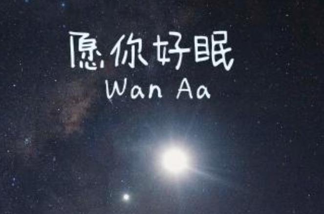 晚安心语正能量语录【9.14晚安正能量】