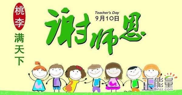 第34个教师节优秀教师代表发言稿:教育路上未来的守护者