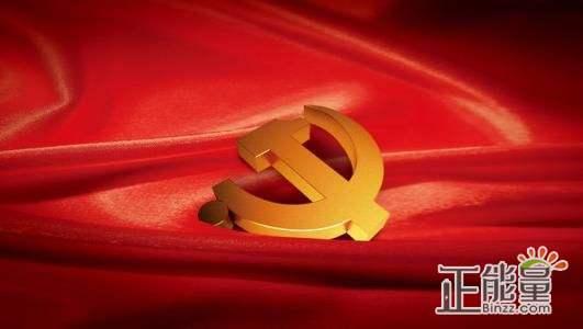 肃清苏荣案余毒建设风清气正政治生态民主会个人对照检查材料发言提纲