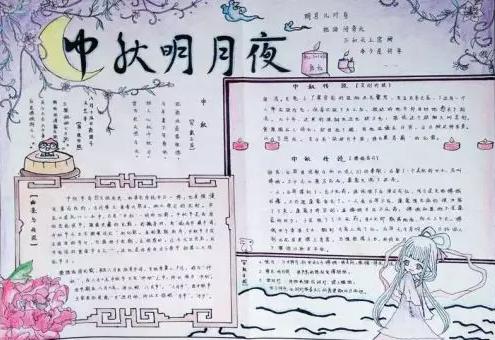 月是故乡明喜迎中秋节手抄报图片大全_工作资料图片