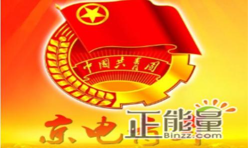 京电青年北京电务段岗位星级网络答题题库