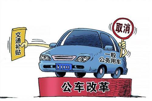 关于公务(执法执勤)用车使用调研报告范文五篇