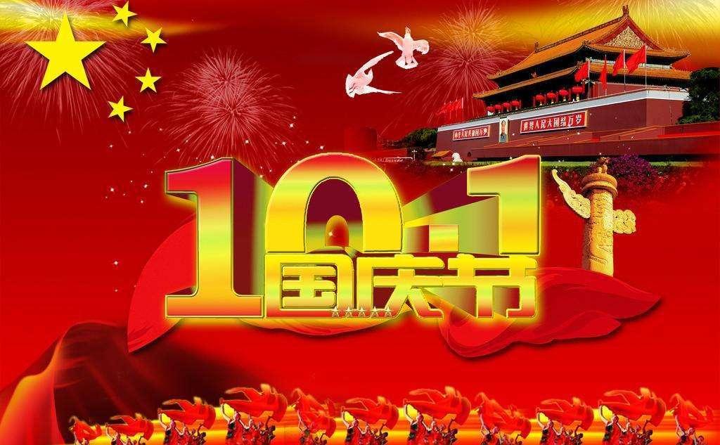 2018年庆国庆劳动模范表彰大会讲话稿精选两篇