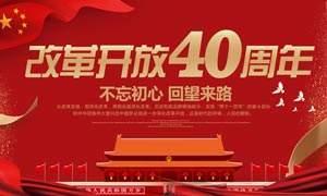 中共党员纪念改革开放40年征文精选5篇