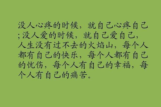正能量午安心语经典语录:没有人心疼的时候,就自己心疼自己