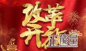 庆祝改革开放四十周年座谈会演讲稿材料精选【3篇】